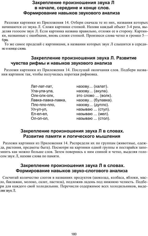 PDF. Логопедическая энциклопедия. Без автора . Страница 179. Читать онлайн