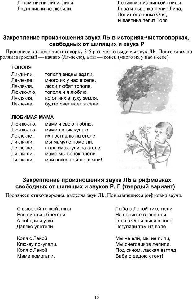 PDF. Логопедическая энциклопедия. Без автора . Страница 18. Читать онлайн