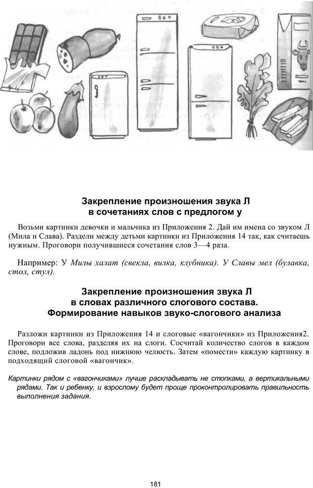 PDF. Логопедическая энциклопедия. Без автора . Страница 180. Читать онлайн