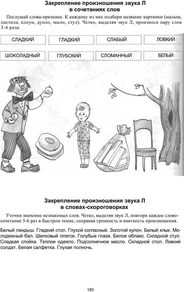 PDF. Логопедическая энциклопедия. Без автора . Страница 182. Читать онлайн