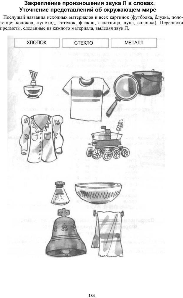 PDF. Логопедическая энциклопедия. Без автора . Страница 183. Читать онлайн