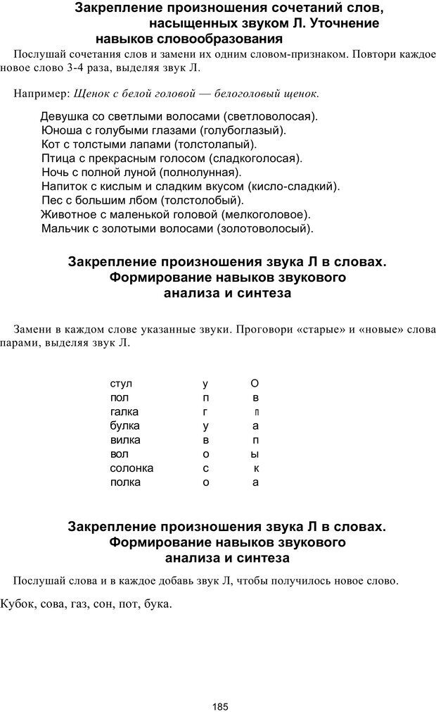 PDF. Логопедическая энциклопедия. Без автора . Страница 184. Читать онлайн