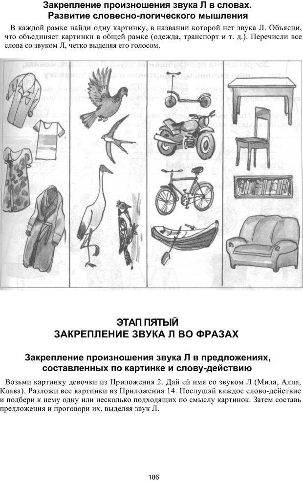 PDF. Логопедическая энциклопедия. Без автора . Страница 185. Читать онлайн