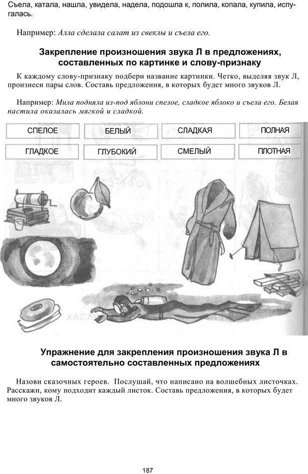 PDF. Логопедическая энциклопедия. Без автора . Страница 186. Читать онлайн