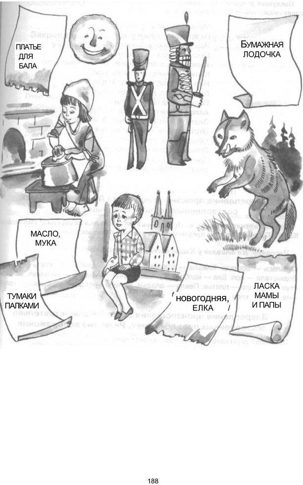 PDF. Логопедическая энциклопедия. Без автора . Страница 187. Читать онлайн
