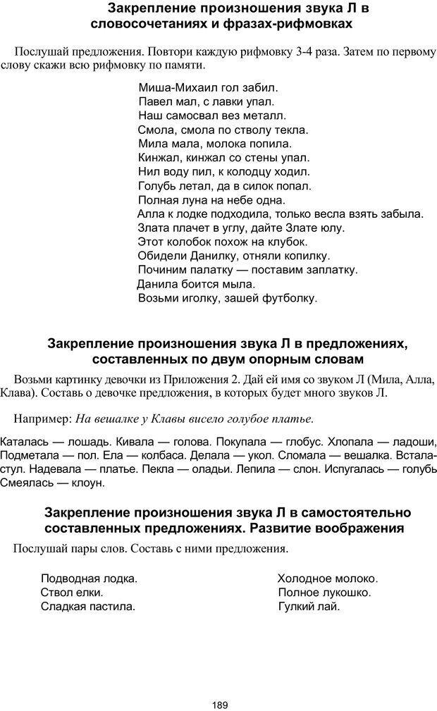 PDF. Логопедическая энциклопедия. Без автора . Страница 188. Читать онлайн