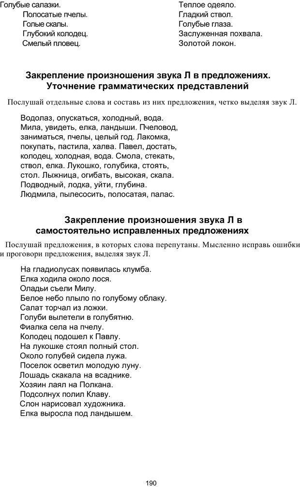 PDF. Логопедическая энциклопедия. Без автора . Страница 189. Читать онлайн