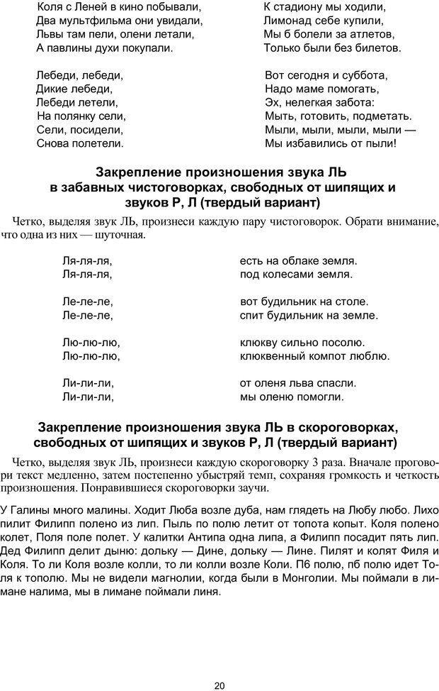 PDF. Логопедическая энциклопедия. Без автора . Страница 19. Читать онлайн