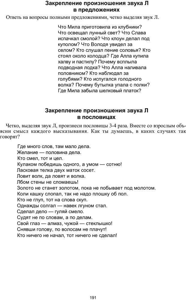 PDF. Логопедическая энциклопедия. Без автора . Страница 190. Читать онлайн