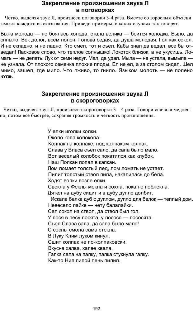 PDF. Логопедическая энциклопедия. Без автора . Страница 191. Читать онлайн