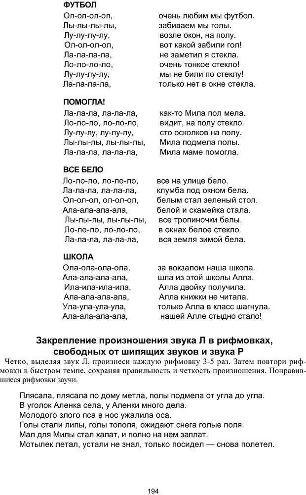 PDF. Логопедическая энциклопедия. Без автора . Страница 193. Читать онлайн