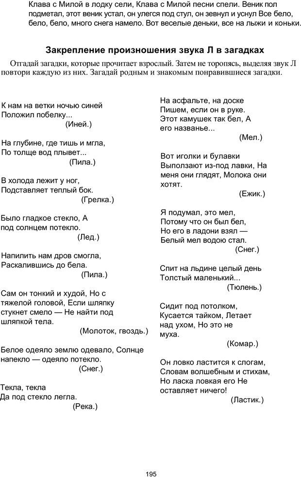 PDF. Логопедическая энциклопедия. Без автора . Страница 194. Читать онлайн