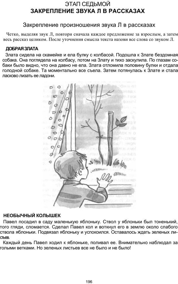 PDF. Логопедическая энциклопедия. Без автора . Страница 195. Читать онлайн