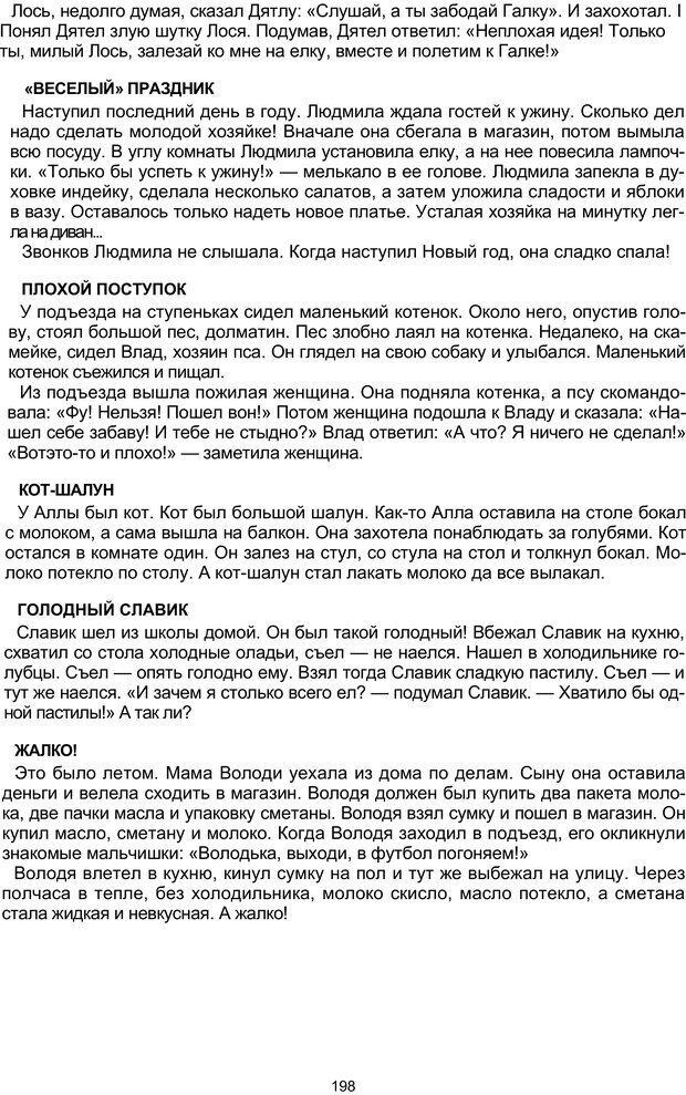 PDF. Логопедическая энциклопедия. Без автора . Страница 197. Читать онлайн