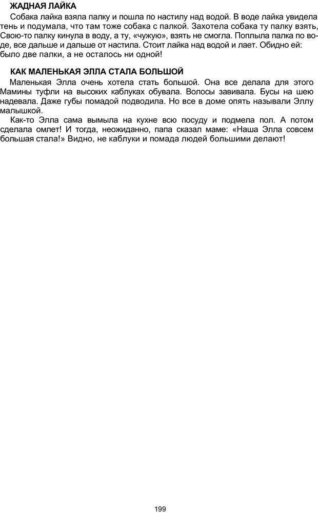 PDF. Логопедическая энциклопедия. Без автора . Страница 198. Читать онлайн