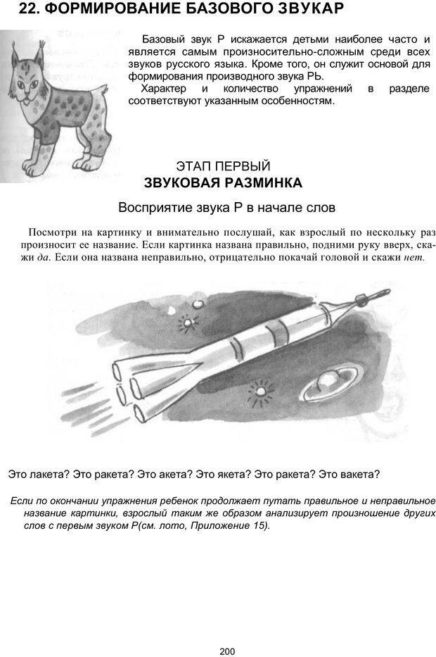 PDF. Логопедическая энциклопедия. Без автора . Страница 199. Читать онлайн