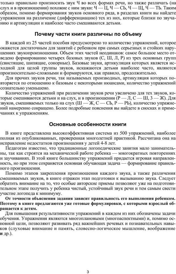 PDF. Логопедическая энциклопедия. Без автора . Страница 2. Читать онлайн