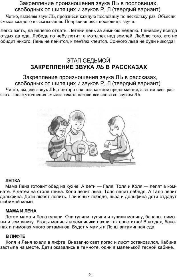 PDF. Логопедическая энциклопедия. Без автора . Страница 20. Читать онлайн