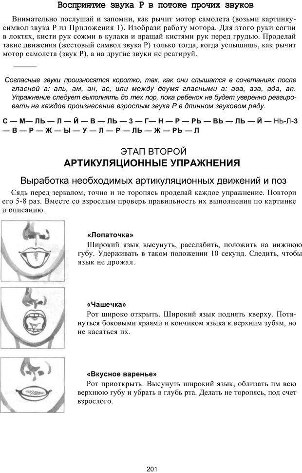 PDF. Логопедическая энциклопедия. Без автора . Страница 200. Читать онлайн