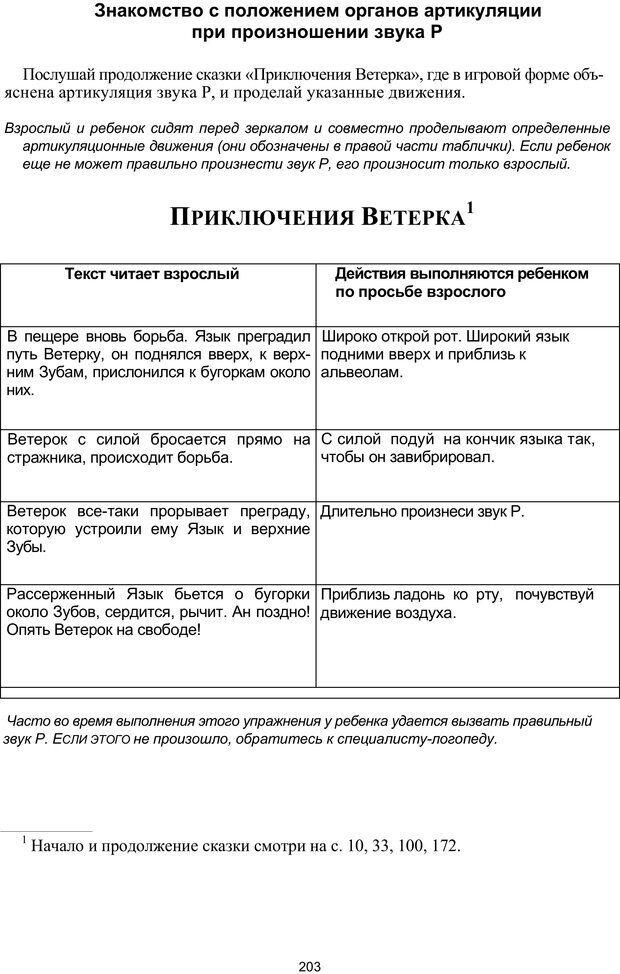 PDF. Логопедическая энциклопедия. Без автора . Страница 202. Читать онлайн