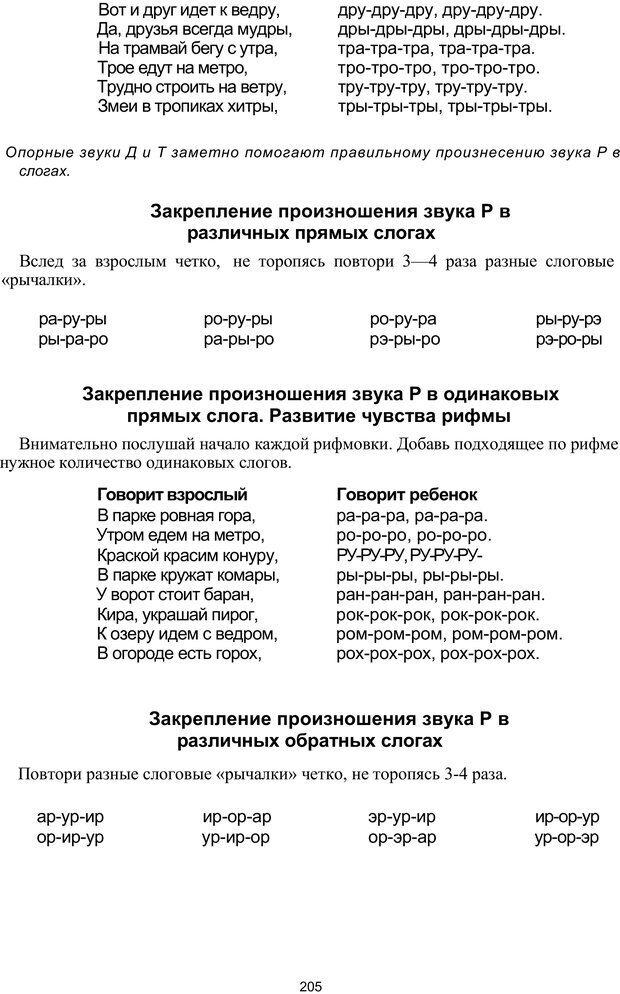 PDF. Логопедическая энциклопедия. Без автора . Страница 204. Читать онлайн