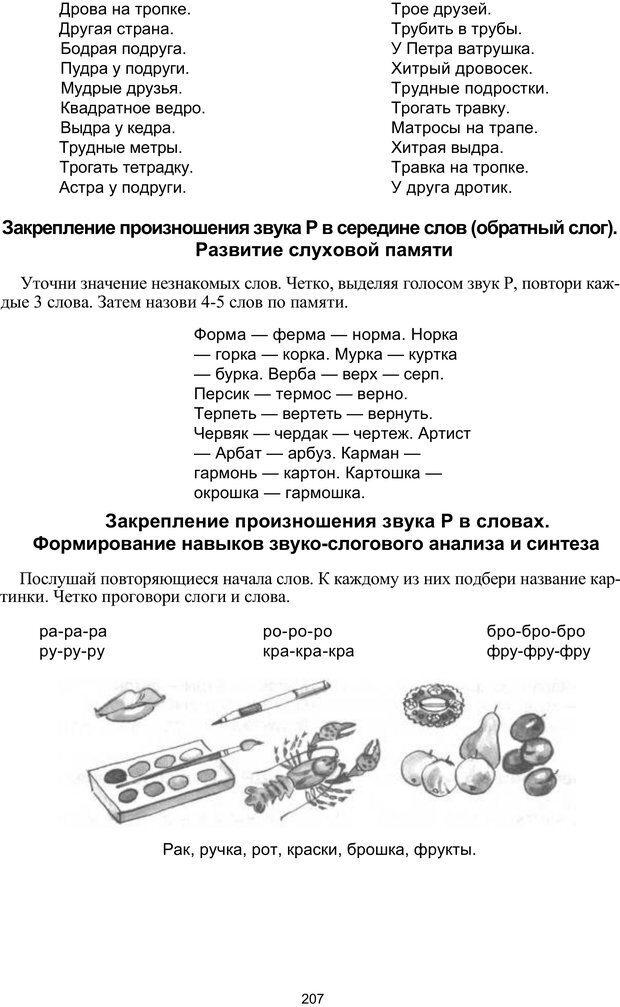 PDF. Логопедическая энциклопедия. Без автора . Страница 206. Читать онлайн