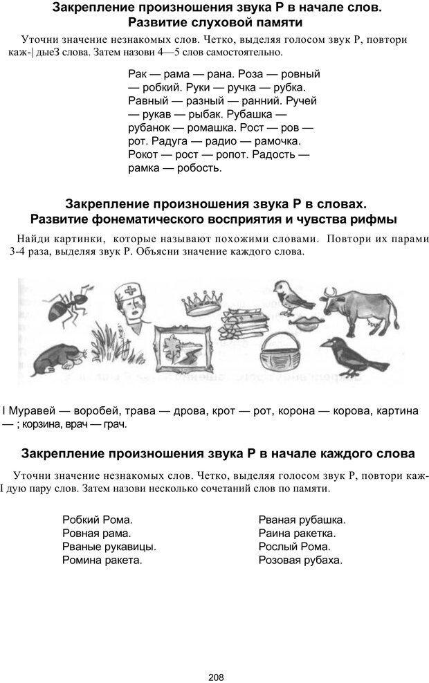 PDF. Логопедическая энциклопедия. Без автора . Страница 207. Читать онлайн
