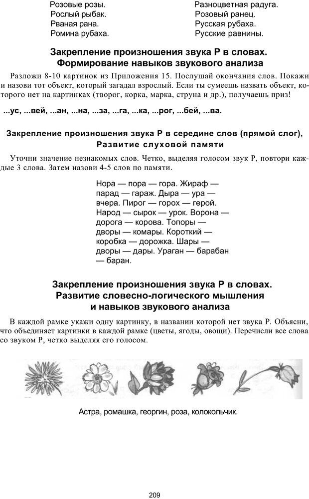 PDF. Логопедическая энциклопедия. Без автора . Страница 208. Читать онлайн