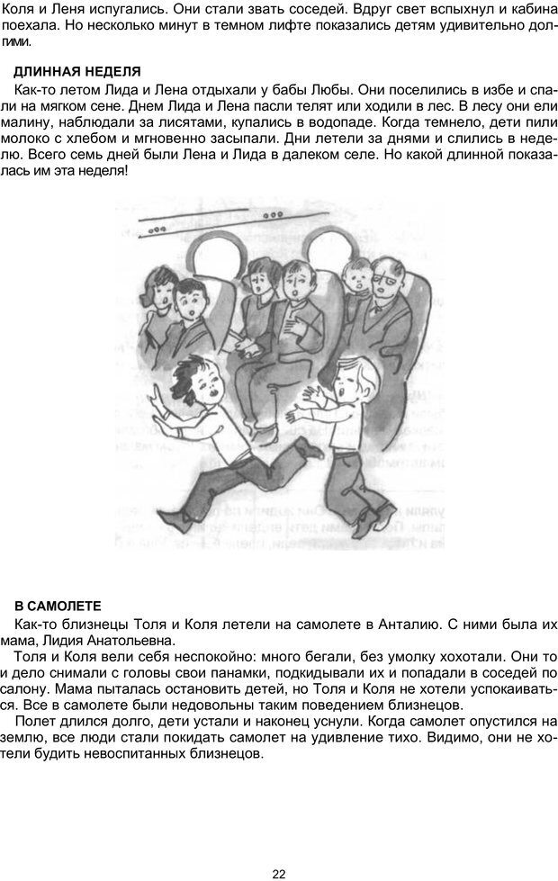 PDF. Логопедическая энциклопедия. Без автора . Страница 21. Читать онлайн