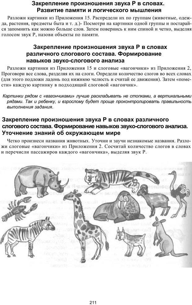 PDF. Логопедическая энциклопедия. Без автора . Страница 210. Читать онлайн