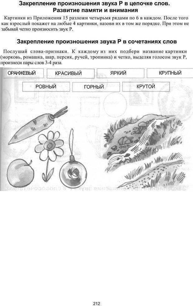 PDF. Логопедическая энциклопедия. Без автора . Страница 211. Читать онлайн