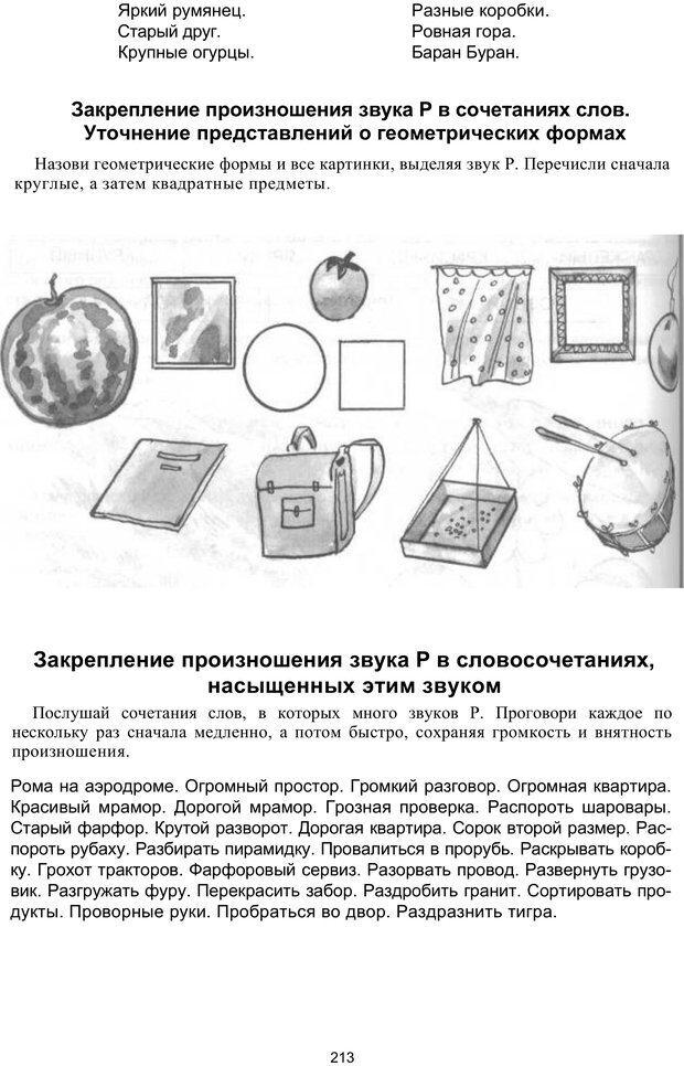 PDF. Логопедическая энциклопедия. Без автора . Страница 212. Читать онлайн