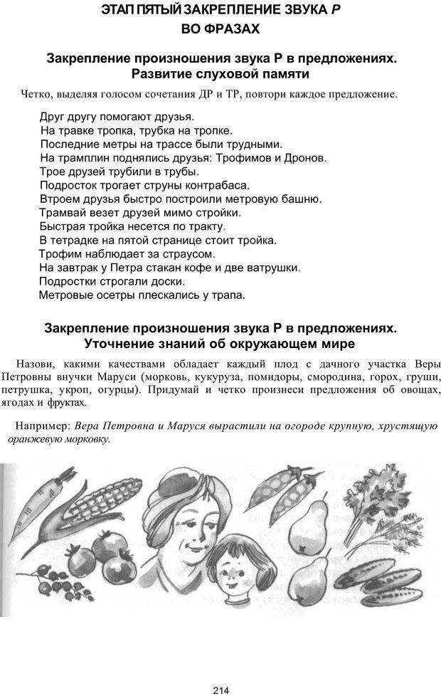 PDF. Логопедическая энциклопедия. Без автора . Страница 213. Читать онлайн