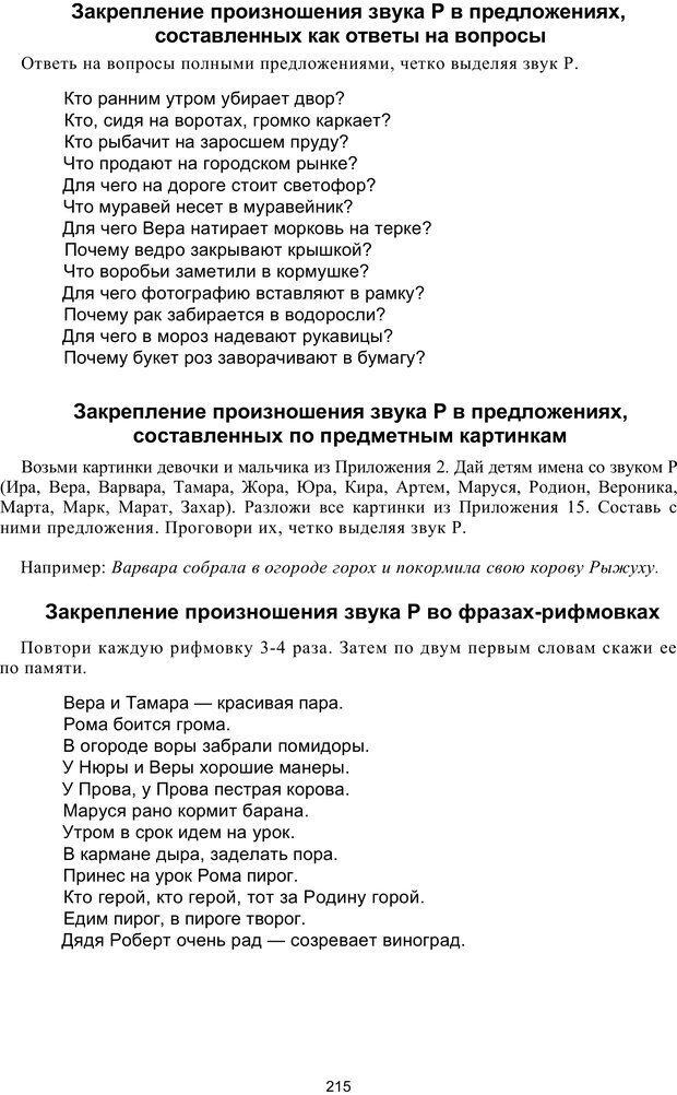 PDF. Логопедическая энциклопедия. Без автора . Страница 214. Читать онлайн