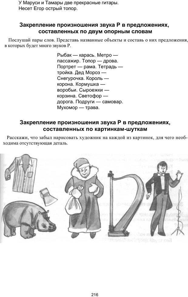PDF. Логопедическая энциклопедия. Без автора . Страница 215. Читать онлайн