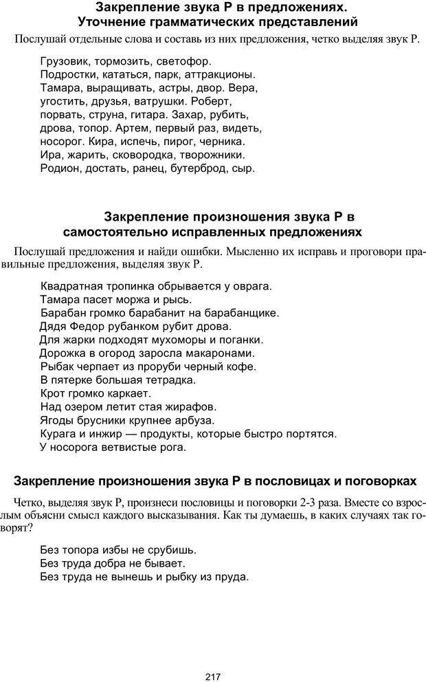 PDF. Логопедическая энциклопедия. Без автора . Страница 216. Читать онлайн