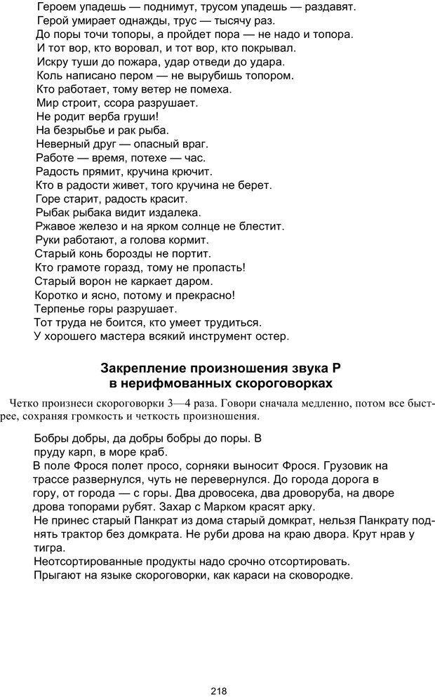 PDF. Логопедическая энциклопедия. Без автора . Страница 217. Читать онлайн