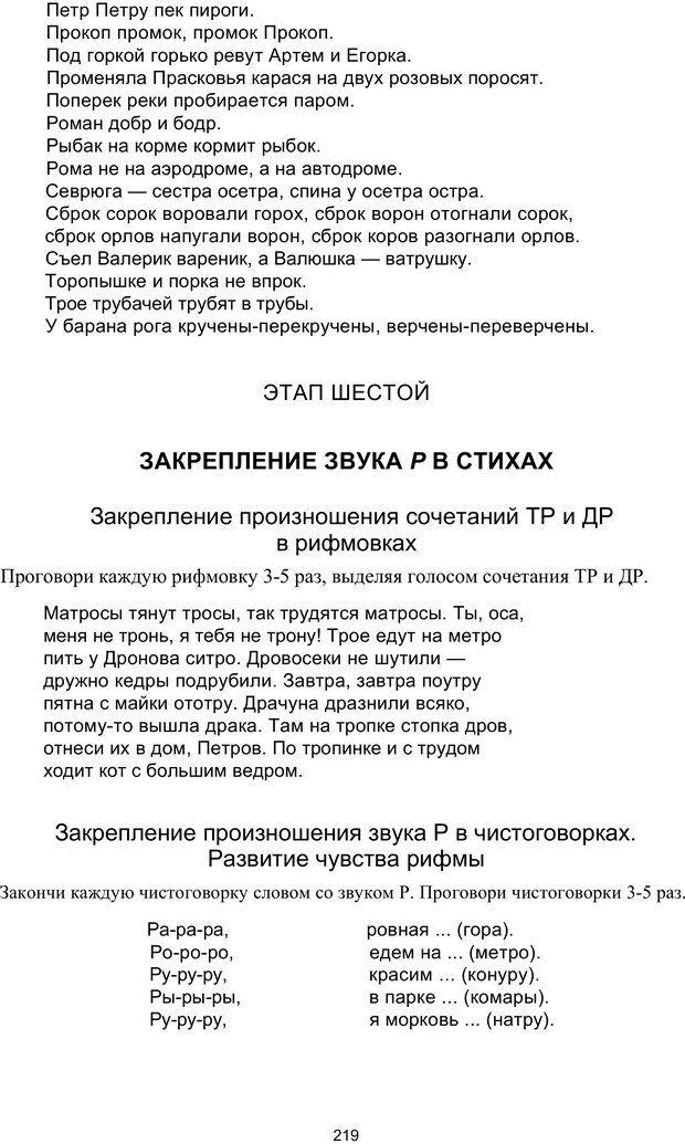 PDF. Логопедическая энциклопедия. Без автора . Страница 218. Читать онлайн