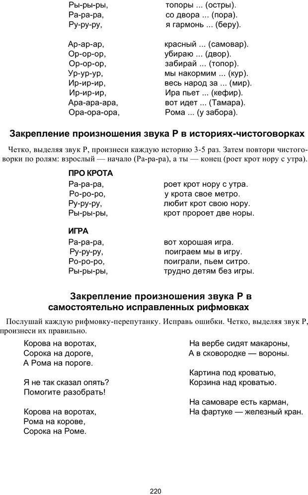 PDF. Логопедическая энциклопедия. Без автора . Страница 219. Читать онлайн