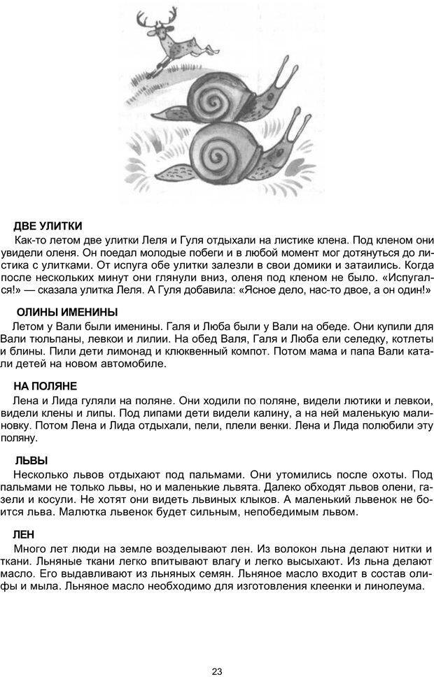PDF. Логопедическая энциклопедия. Без автора . Страница 22. Читать онлайн
