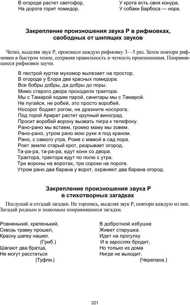 PDF. Логопедическая энциклопедия. Без автора . Страница 220. Читать онлайн