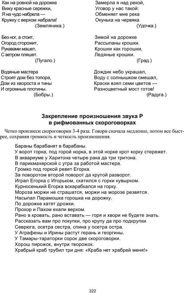 PDF. Логопедическая энциклопедия. Без автора . Страница 221. Читать онлайн