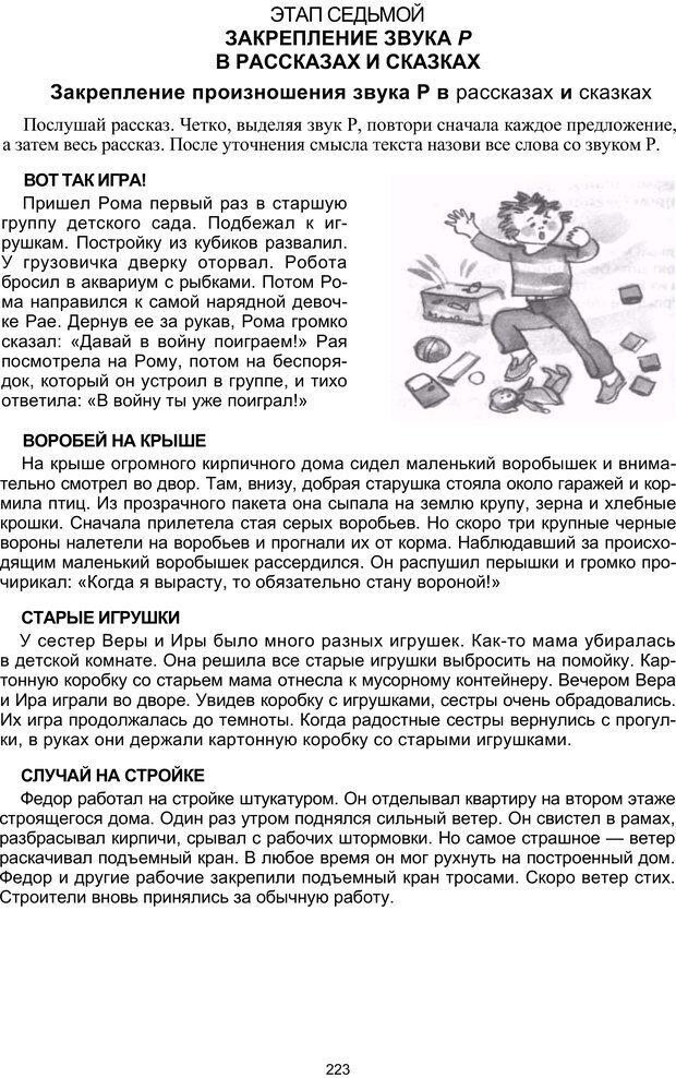 PDF. Логопедическая энциклопедия. Без автора . Страница 222. Читать онлайн