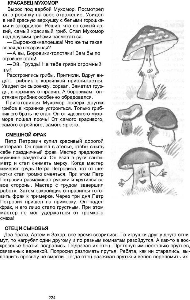 PDF. Логопедическая энциклопедия. Без автора . Страница 223. Читать онлайн