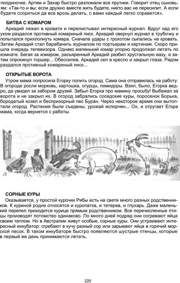 PDF. Логопедическая энциклопедия. Без автора . Страница 224. Читать онлайн