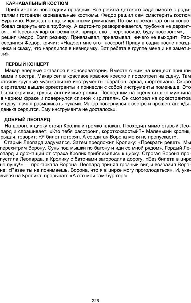 PDF. Логопедическая энциклопедия. Без автора . Страница 225. Читать онлайн