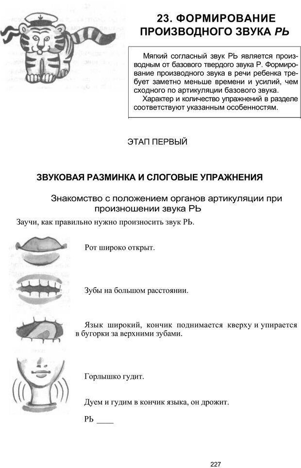 PDF. Логопедическая энциклопедия. Без автора . Страница 226. Читать онлайн