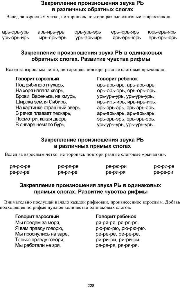 PDF. Логопедическая энциклопедия. Без автора . Страница 227. Читать онлайн