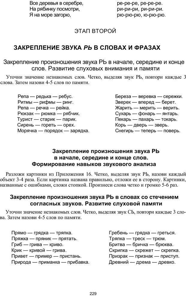 PDF. Логопедическая энциклопедия. Без автора . Страница 228. Читать онлайн