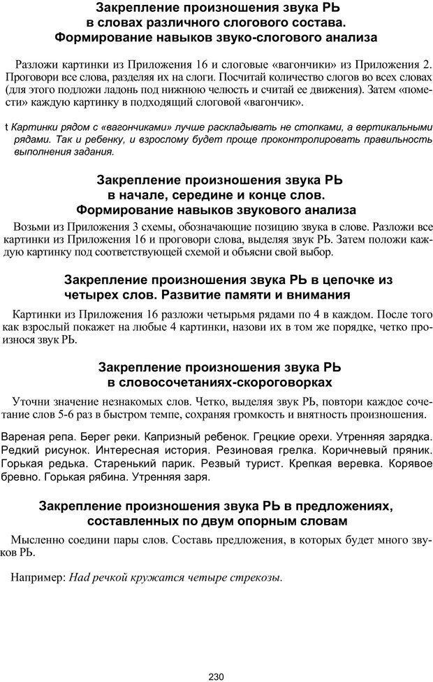 PDF. Логопедическая энциклопедия. Без автора . Страница 229. Читать онлайн